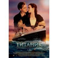 """Купить кольца, кулоны, украшения из фильма """"Титаник"""""""